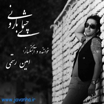 Amin Rostami3 دانلود آهنگ چشمای بارونی از امین رستمی
