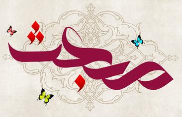 eyd mabas اس ام اس های تبریک عید مبعث 92