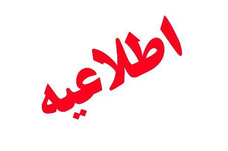 تهران شنبه و یکشنبه تعطیل است؟