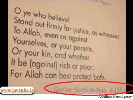 آیه ای از قرآن بر سر در دانشگاه هاروارد آمریکا+عکس