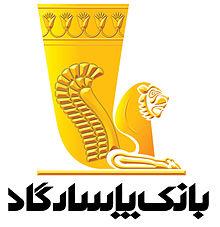 استخدام بانک پاسارگاد در سراسر کشور شهریور سال ۹۲