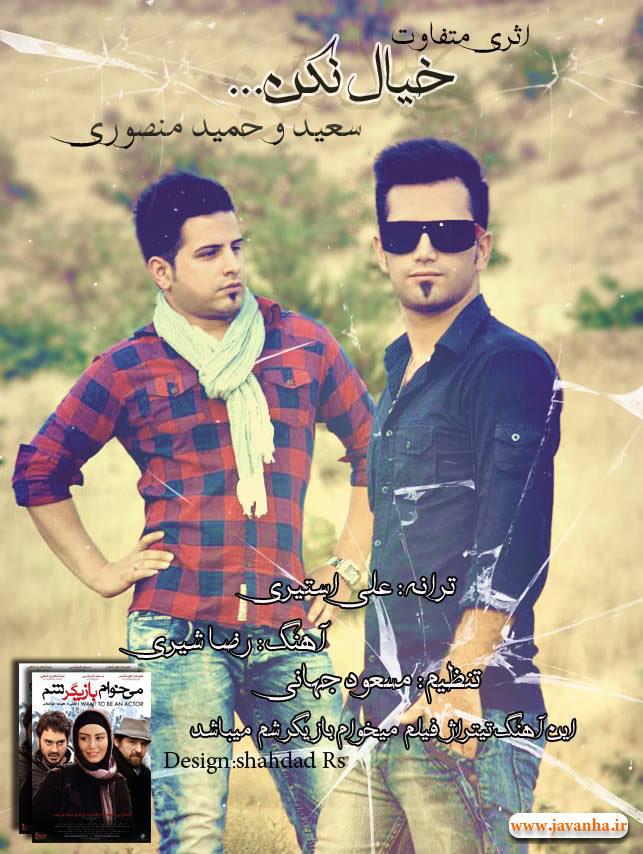 Saeed _ Hamid Mansori-Khial Nakon
