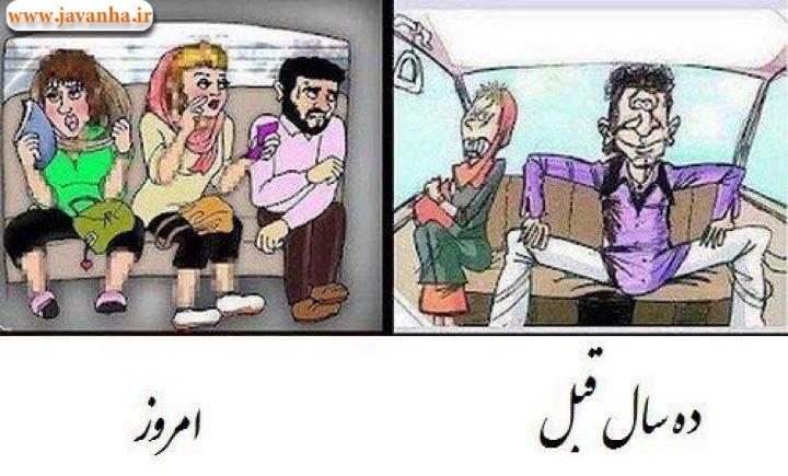 تفاوت زن ها در تاکسی !! + عکس