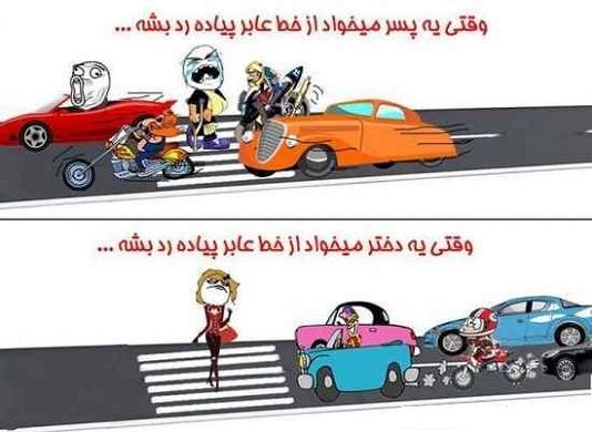 rahafun.com tafawot radshodan تفاوت دخترها و پسرها در ردشدن از خیابان